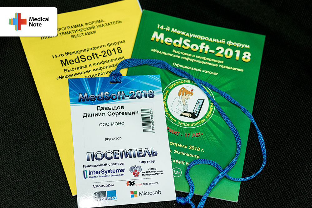 MedSoft-2018